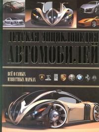 Детская энциклопедия автомобилей обложка книги