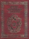 Маликов В.Г. - Детская энциклопедия артиллерии обложка книги