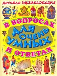 - Детская энциклопедия в вопросах и ответах для очень умных обложка книги