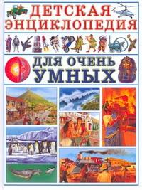 Яковлев Л.В. - Детская энциклопедия для очень умных обложка книги