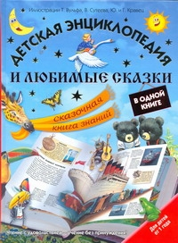 Детская энциклопедия и любимые сказки в одной книге.