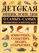 Детская энциклопедия о самых-самых необычных и интересных животных, событиях, лю