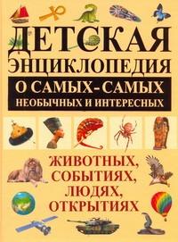 Детская энциклопедия о самых-самых необычных и интересных животных, событиях, лю обложка книги