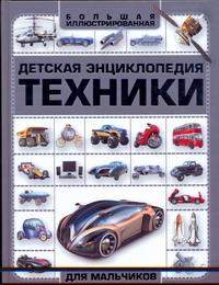 Детская энциклопедия техники обложка книги