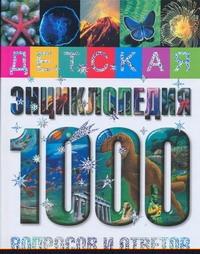 Ханова М.С. - Детская энциклопедия. 1000 вопросов и ответов обложка книги