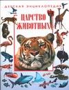 Шаталова С.П. - Детская энциклопедия. Царство животных обложка книги