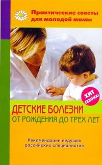 Фадеева В.В. - Детские болезни от рождения до трех лет обложка книги
