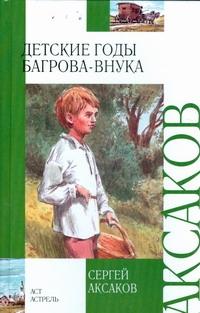 Детские годы Багрова-внука обложка книги