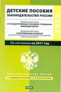 Детские пособия. Законодательство России обложка книги