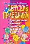 Детские праздники. День рождения, именины, Новый год, 23 февраля, 8 Марта обложка книги