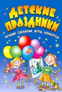 . - Детские праздники. Лучшие сценарии, игры, конкурсы обложка книги