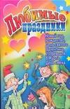 Белякова О.В. - Детские праздники. Новый год, Рождество, День Святого Валентина, 23 февраля, 8 М обложка книги