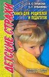 Зубкова А.С. - Детские страхи обложка книги
