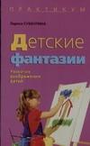 Субботина Л.Ю. - Детские фантазии обложка книги