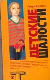 Саттон Г. - Детские шалости обложка книги