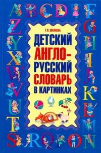 Шалаева Г.П. - Детский англо-русский словарь в картинках обложка книги
