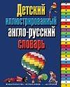 Детский иллюстрированный англо-русский словарь Гаврилов И.В.