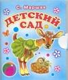 Маршак С.Я. - Детский сад обложка книги
