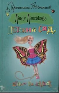 Лютикова Люся - Детский сад, штаны на лямках обложка книги