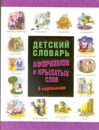 Истомин С.В. - Детский словарь афоризмов и крылатых слов в картинках обложка книги