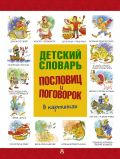 Детский словарь пословиц и поговорок в картинках