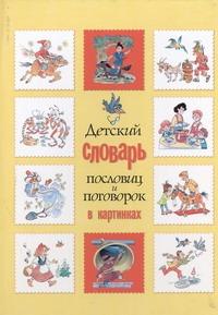 Детский словарь пословиц и поговорок в картинках обложка книги