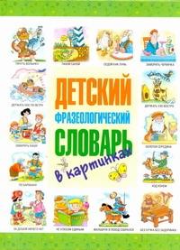 Детский фразеологический словарь в картинках обложка книги