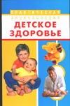 Онучин Н.А. - Детское здоровье обложка книги