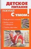 Герасимова А.Н. - Детское питание обложка книги