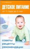Афанасьева О.В. - Детское питание от 1 года до 5 лет обложка книги