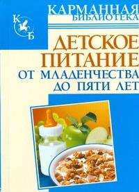 Киреевский И.Р. - Детское питание. От младенчества до пяти лет обложка книги