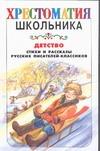 Сухова Н. - Детство обложка книги