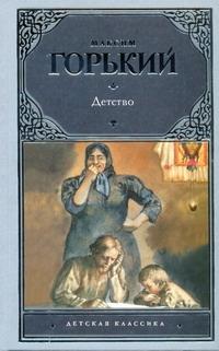 Детство обложка книги