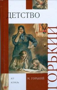 Горький М. - Детство обложка книги