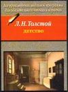 Толстой Л.Н. - Детство обложка книги