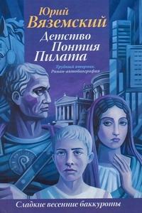 Вяземский Ю.П. - Детство Понтия Пилата. Трудный вторник обложка книги