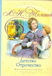 Толстой Л.Н. - Детство. Отрочество обложка книги