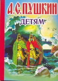 Детям Пушкин А.С.