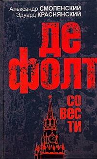 Дефолт совести обложка книги