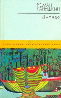Джандо обложка книги