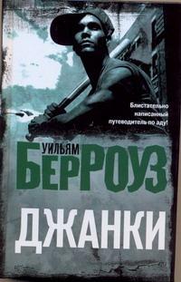 Берроуз У. - Джанки обложка книги