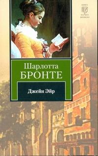 Бронте Ш. - Джейн Эйр обложка книги