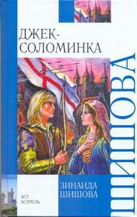 Шишова З.К. - Джек - Соломинка обложка книги