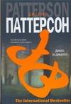 Паттерсон Д. - Джек и Джилл обложка книги