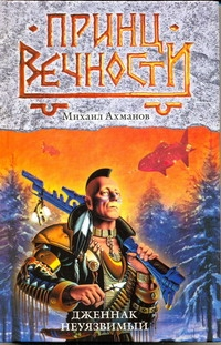 Дженнак Неуязвимый обложка книги