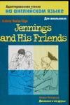Бакеридж Э. - Дженнингс и его друзья обложка книги