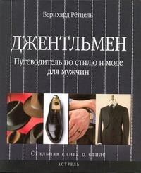 Ретцель Бернхард - Джентльмен. Путеводитель по стилю и моде для мужчин обложка книги