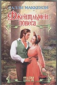 Джентльмен-повеса Маккензи С.
