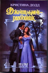 Джентльмен-разбойник от book24.ru