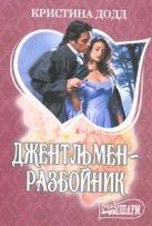 Додд Кристина - Джентльмен-разбойник' обложка книги